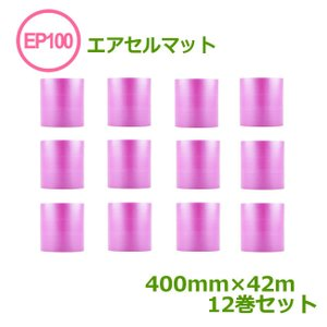 エアセルマット EP-100S(ピンク) 400mm×42m 12巻セット(事業者様向け)(原反1/3カット)(エアキャップ・緩衝材・エア緩衝材・梱包用品)(代引不可)|sunpack