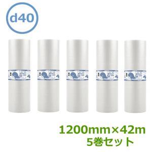 プチプチ ロール ダイエットプチ d40 1200mm×42m 5巻(事業者様向け)(プチプチ・エアキャップ・緩衝材・エア緩衝材・梱包用品)(代引不可)|sunpack