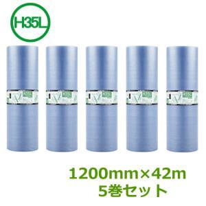 プチプチ ロール エコハーモニーH35L(3層) クリア色(緑〜青) 1200mm×42m 5巻(事業者様向け)(プチプチ・緩衝材・エア緩衝材・梱包用品)(代引不可)|sunpack