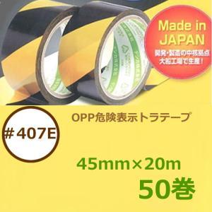OPPテープ #407E カットEトラ 97μ 45mm×20m 50巻(事業者様向け)(代引不可) sunpack