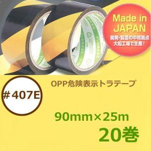 OPPテープ #407E カットEトラ 97μ 90mm×25m 20巻(事業者様向け)(代引不可) sunpack
