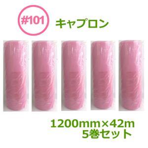 【代引不可】 キャプロン 帯電防止<BR>#101(ピンク)<BR>1200mm×42m 5巻セット|sunpack