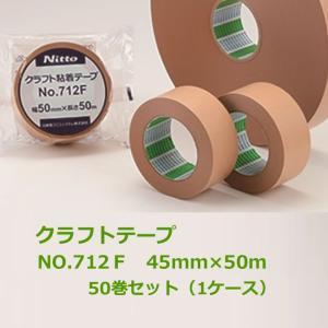クラフトテープ No.712F 45mm×50m 50巻(1ケース)(個人様宛不可・要事業者名)(代引不可) sunpack