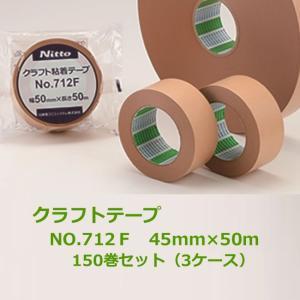 クラフトテープ No.712F 45mm×50m 150巻(3ケースset)(個人様宛不可・要事業者名)(代引不可) sunpack