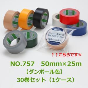 日東布テープ #757(茶) 50mm×25m 30巻(中量〜重量梱包用)(30巻)(代引不可) sunpack