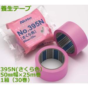 日東 床養生テープ No.395N サクラ色 50mm×25m 1ケース(30巻入)(代引不可) sunpack