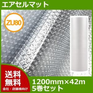エアセルマット ZU-80 1200mm×42m 5巻セット(事業者様向け)(代引不可)(エアキャップ・緩衝材・エア緩衝材・引越し・梱包用品)|sunpack