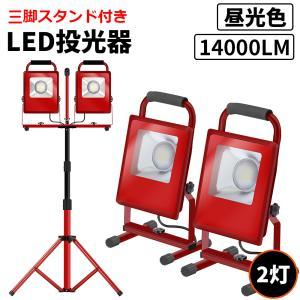 led 投光器 屋外 100W 三脚スタンド付き 防水 作業灯 昼光色 白 ホワイト ledワークライト 14000lm 2灯 2年保証|sunpie