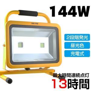 LED 投光器 充電式 屋外 ポータブル 144W 防水 工事用 作業灯 ワークライト 2年保証|sunpie