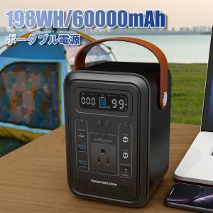 ポータブル電源 大容量 60000mAh/198Wh 蓄電池 家庭用 PSE認証済 非常用電源 AC/DC/USB出力 1年保証 hawks202110|sunpie