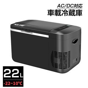 ポータブル 冷凍庫 車載冷蔵庫 22L ポータブル Bタイプ -22℃〜10℃ USB給電可能 家庭用コンセントにも可能 ミニ冷蔵庫 急速冷凍 12V 24V車に対応 AC DC電源対応|sunpie