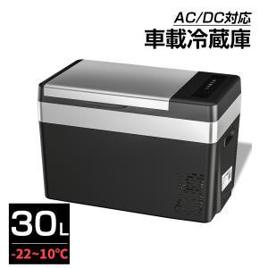 ポータブル 冷凍庫 車載冷蔵庫 30L ポータブル 1年保証 -22℃〜10℃ USB給電可能 家庭用コンセントにも可能 ミニ冷蔵庫 急速冷凍 12V 24V車に対応 AC DC電源対応|sunpie
