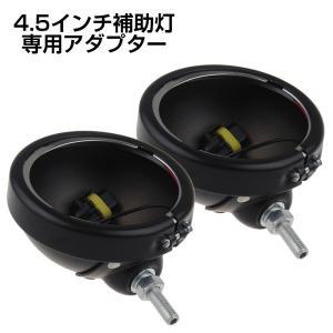 4.5インチ補助灯専用アダプター 黒/銀 2個セット|sunpie