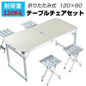 テーブル ベンチセット テーブルチェアセット 折りたたみ 収納式 120×60cm アルミテーブル レジャーテーブル ピクニックテーブル アウトドアテーブル sunpie