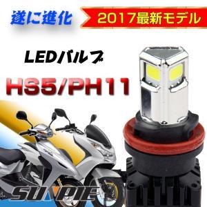 LED バルブ HS5 PH11 HI LO 三面発光 交流 直流 バイク スクーター 3000LM 30W 6500K 一年保証 リードex/アドレスv50/レッツ5などに|sunpie