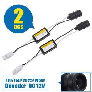 LED化 警告灯 キャンセラー内蔵 T10 ソケット 2個 DC12V sunpie