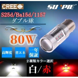 S25 ダブル LED バルブ ダブル球 80W相当 2個 デイライト バックランプ ブレーキランプ テールランプ 白 赤 CREE製 bay25d s25ダブル 一年保証|sunpie