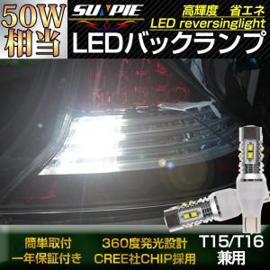 T16 T15 ウェッジ球 LEDバルブ CREE製 50W ホワイト 白 2個セット 12V/24V 1年保証 LEDT16 ポジション バックランプ デイライト等 C-HR chr などに sunpie
