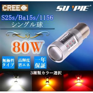 S25 シングル LED バルブ シングル 80W相当  2個 ウインカー バックランプ ブレーキランプ 白/赤/アンバー選択 CREE製 ba15s s25シングル 一年保証|sunpie