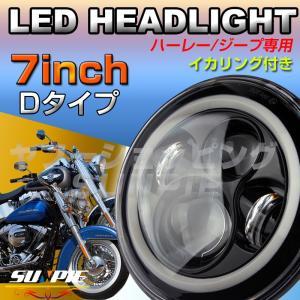ハーレー/ジープ用 LEDヘッドライト イカリング付き Harley Davidson Jeep Wrangler 40W 7インチ 純正交換 Hi/Lo 白/黄 ウインカー  1個 一年保証|sunpie
