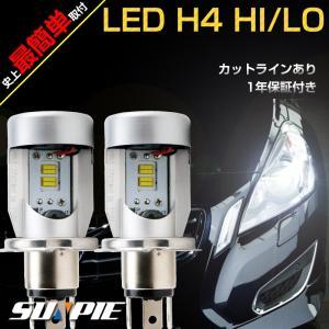 LEDヘッドライト H4 HI/LO カットラインあり 2800LM 25W 12V ホワイト 白 6000K 冷却ファン前置き コンパクト ledランプ LEDバルブ ledh4 h4バルブ 1年保証 sunpie