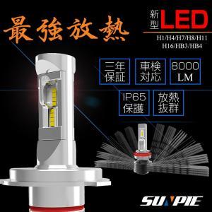3年保証 LEDヘッドライト フォグランプ H4 hi/lo H1 H7 H8 H11 H16 HB3 HB4 車検対応 カットラインあり 光軸調整可能 ファンレス 6500K 8000LM sunpie