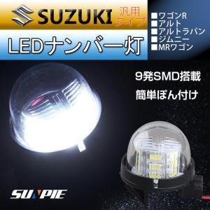スズキ車汎用 LED ライセンスランプ ユニット ナンバー灯 超高輝度 SMD 9発搭載 ホワイト白 1個 ワゴンR/アルト/アルトラパン/ジムニー/MRワゴン|sunpie