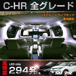 C-HR LED ルームランプ セット ZYX10 NGX50 室内灯 ホワイト 5点 294発 S...