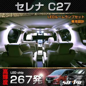 新型 セレナ C27 SERENA LED ルームランプ セット 室内灯 ホワイト 白 5点 267...