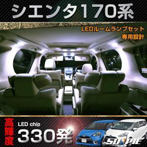 トヨタ 新型 シエンタ 170系 3チップ SMD LEDルームランプセット 室内灯 4点/330発...