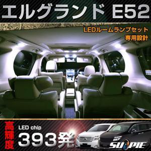 日産 エルグランド E52 LEDルームランプセット 室内灯 NISSAN 専用設計 増設ラゲッジランプ追加可能 エルグランドe52led エルグランドe52ルームランプ 1年保証|sunpie