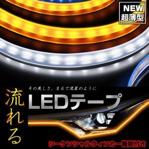 シーケンシャルウインカー 流れるLEDテープ 流れるウィンカー ホワイト ブルー レッド アンバー ledウィンカー シリコン 60cm  12V 24V sunpie