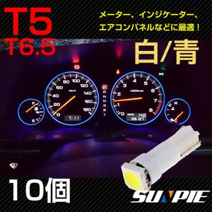 T5 T6.5 LEDバルブ メーター インジケーター エアコン インバネなどに 10個セット ホワイト白/ブルー青選択 ウェッジ球 LEDT5 LEDT6.5|sunpie