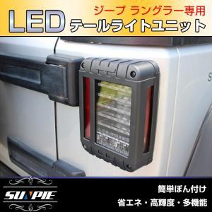 ジープ ラングラー LEDテールライト ユニット ウィンカー ブレーキ バックランプ機能付き ABS樹脂使用 ぽん付けで簡単交換 2個セット 1年保証|sunpie