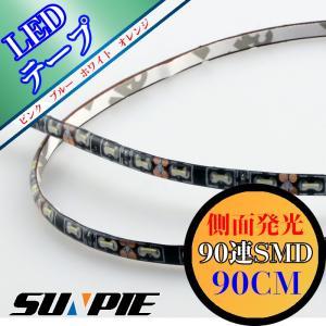 防水高輝度 ピンク/ブルー/ホワイト/アンバー 335 SMD LEDテープライト 90cm/90連 12V/24V 黒ベース 側面発光 両側配線 両面テープ付属で簡単取り付け!|sunpie