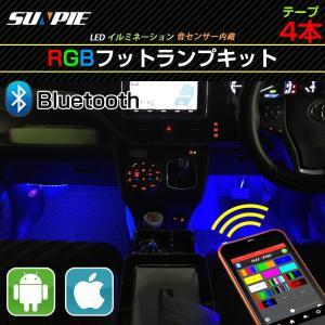 LED フットランプキット フィットランプ RGB フルカラー スマホ操作 音楽連動 LEDテープ 20cm 防水 イルミネーション ブルートゥース IOS/android|sunpie