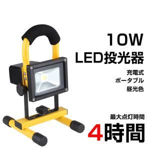 LED 投光器 10W ポータブル 充電式 コードレス 昼光色 防水加工 LED作業灯 ワークライト 2年保証 夜釣 集魚灯 防災|sunpie