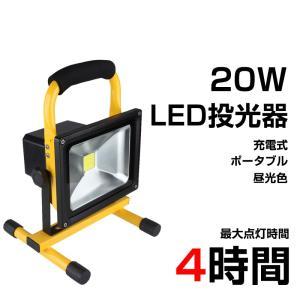LED 投光器 20W ポータブル 充電式 コードレス 昼光色 防水加工 LED作業灯 ワークライト 2年保証 夜釣 集魚灯 防災|sunpie