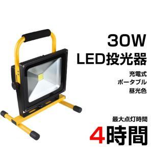 LED 投光器 30W ポータブル 充電式 コードレス 昼光色 防水加工 LED作業灯 ワークライト 2年保証 夜釣 集魚灯 防災|sunpie