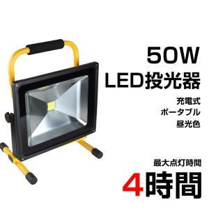 LED 投光器 50W ポータブル 充電式 コードレス 昼光色 防水加工 LED作業灯 ワークライト 2年保証 夜釣 集魚灯 防災 野営|sunpie