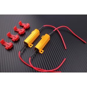 12V/50W/6Ω LEDウィンカー ハイフラ防止用抵抗  2個set エレクトロタップ4個付 ハイフラ、ノンフラ、球切れ等の警告灯の点灯、ストップランプが消えない等に sunpie