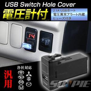 USBスイッチホール 電圧計付き メーカー別設計 トヨタ/ホンダ/日産/スズキ/ダイハツ/三菱/マツダ USBチャージャー 5V 2.1A スマホ/タブレットなどに|sunpie