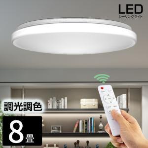 3年保証 シーリングライト 8畳 LED リモコン付 調光 調色 常夜灯/タイマー機能付き 軽量 屋内照明 天井直付灯|sunpie
