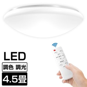 シーリングライト 4畳 4.5畳 6畳 LED リモコン付 調光 調色 常夜灯/タイマー機能付き 軽量 屋内照明 天井直付灯 2年保証|sunpie