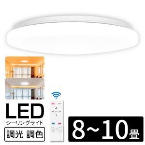 7年保証 シーリングライト 8畳〜10畳 LED リモコン付 調光 調色 常夜灯/タイマー機能付き 軽量 屋内照明 天井直付灯 インテリア照明|sunpie