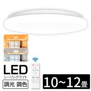 7年保証 シーリングライト 10畳〜12畳 LED リモコン付 調光 調色 常夜灯/タイマー機能付き 軽量 屋内照明 天井直付灯 インテリア照明|sunpie