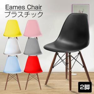ダイニングチェア 2脚セット イームズチェア リプロダクト 木脚 木製 椅子 いす おしゃれ チェア...