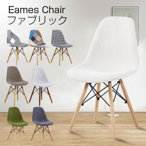 ダイニングチェア 1脚 イームズチェア リプロダクト 木脚 木製 椅子 いす おしゃれ ファブリック...