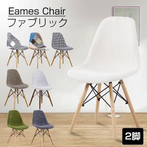 ダイニングチェア 2脚セット イームズチェア リプロダクト 木脚 木製 椅子 いす おしゃれ ファブリック生地 チェア ナチュラル ブラウン sunpie
