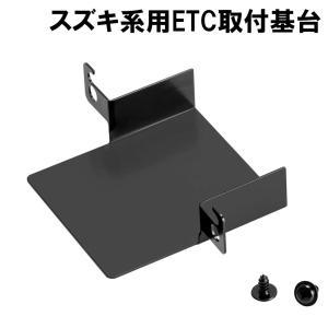 スズキ系用 オーディオパーツ 純正 ETC取付基台 VP-123 日本語マニュアル付き sunpie